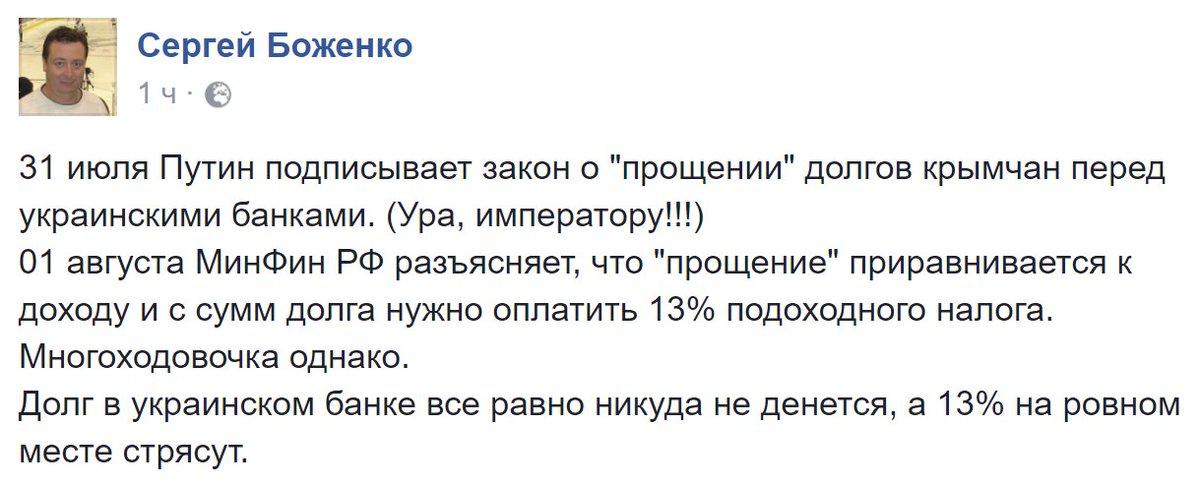 Путин одобрил списание долгов жителей оккупированного РФ Крыма перед украинскими банками - Цензор.НЕТ 3568