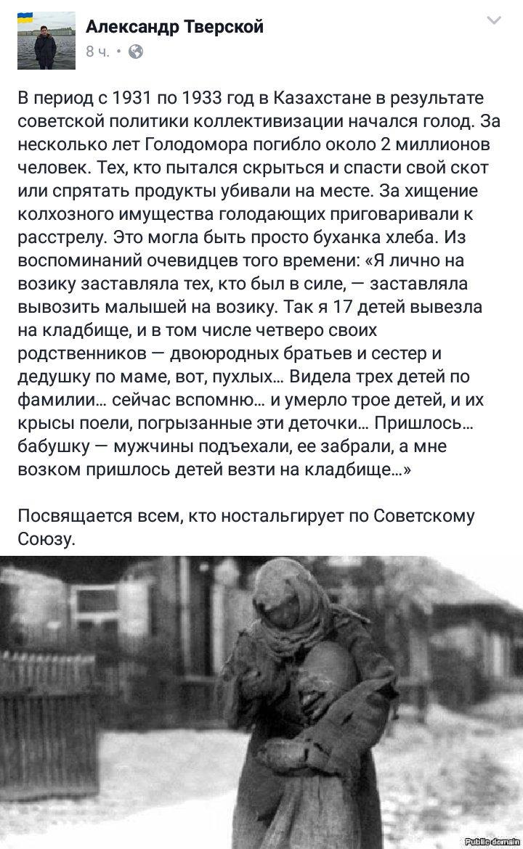 Голод в казахстане 1931-1933