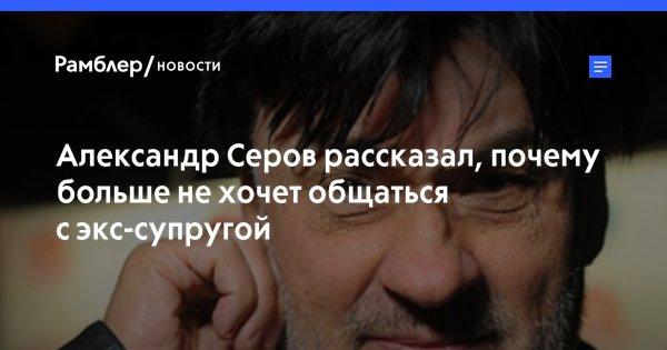 Александр серов официальный сайт