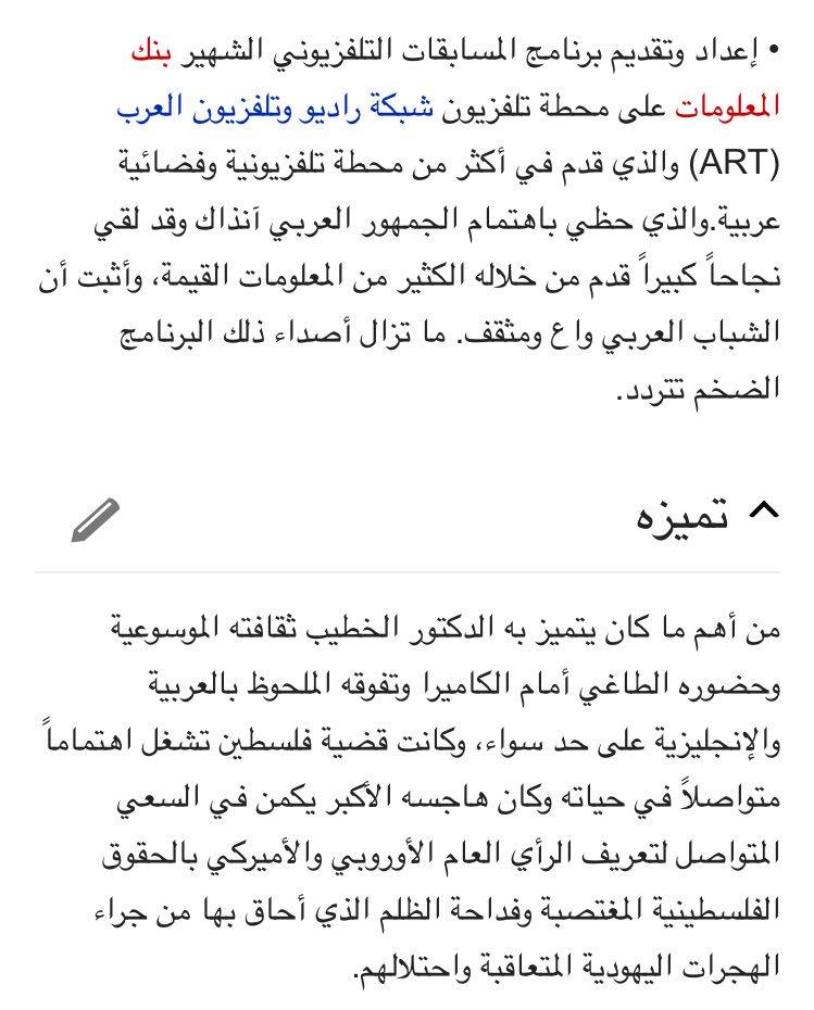 Fajir No Twitter ٣ بنك المعلومات برنامج مسابقات أنتج لعدة قنوات أولها السعودية قدمه الراحل المبدع د عمر الخطيب الذي تميز بسعة معرفته وأسلوبه الخاص في الطرح Https T Co Qaugcatoyj