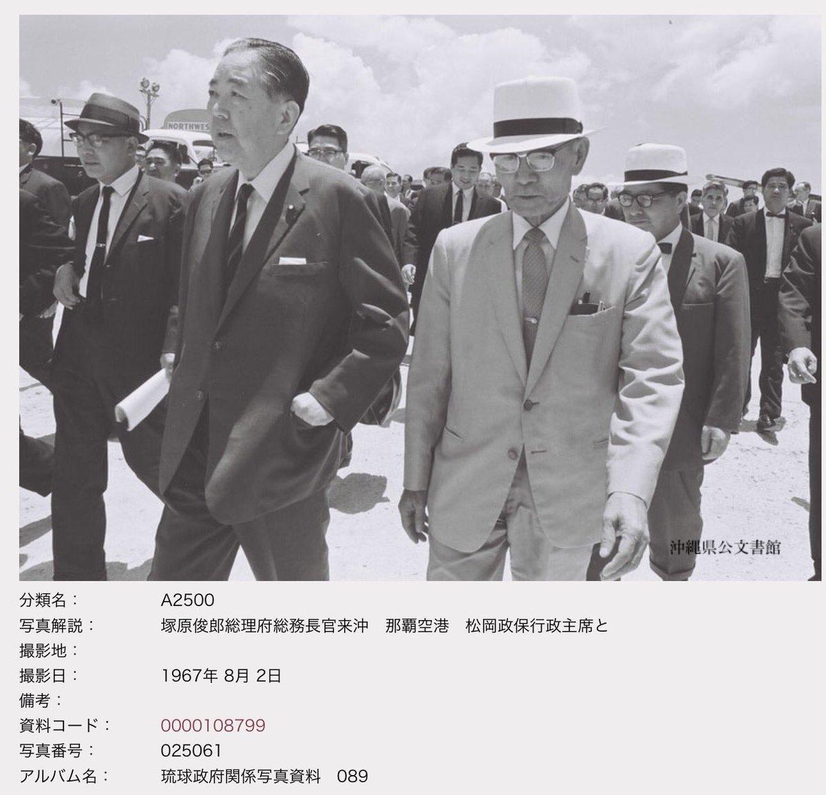 """Tarama Taruhei on Twitter: """"#1967年の沖縄 8/2:塚原俊郎総理府総務 ..."""