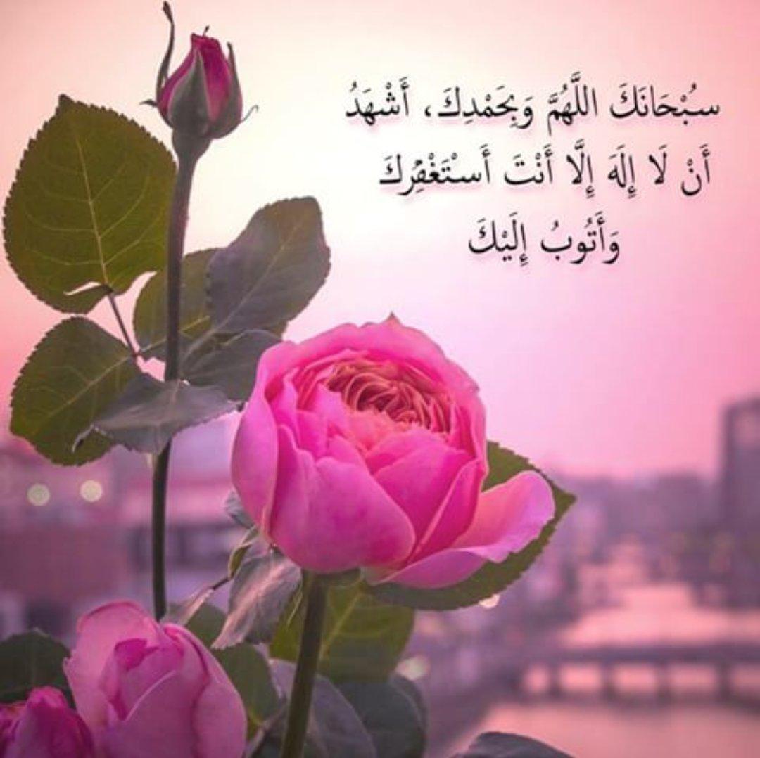 سبحانك اللهم وبحمدك، أشهد أن لا إله إلا...