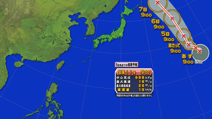 台風 次 11 号 の 台風11号2020『ノウル』のたまご発生!米軍とヨーロッパの最新進路予想 |