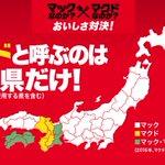 マクド軍完敗!マクドナルドを「マクド」と呼ぶのは日本で11府県のみ!