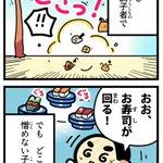 これはヤバイwくら寿司の販促漫画の方向性が分からない!