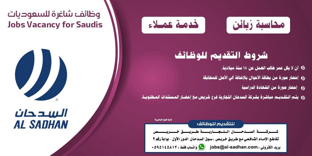 Twitter पर أسواق السدحان وظائف شاغرة فقط للسعوديات والسعوديين