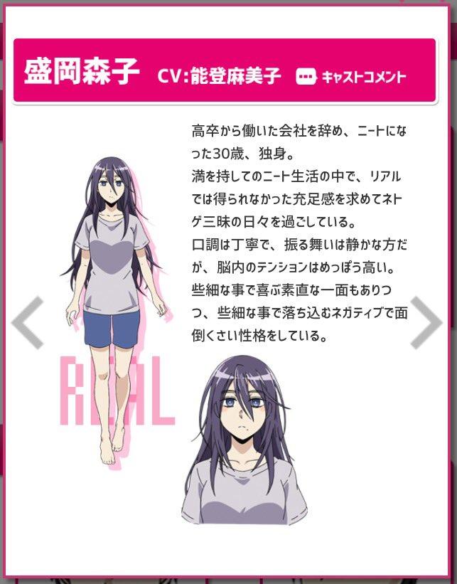 TVアニメ「ネト充のススメ」公式 @netoju_anime