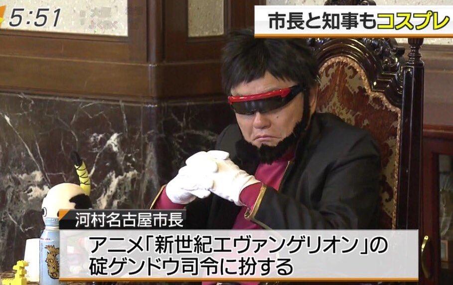 名古屋においでよ。  もはや恒例となった、市長(68歳)と知事(57歳)のコスプレ 2017年バージョンだよ。 ここ数年で最高の出来だね。
