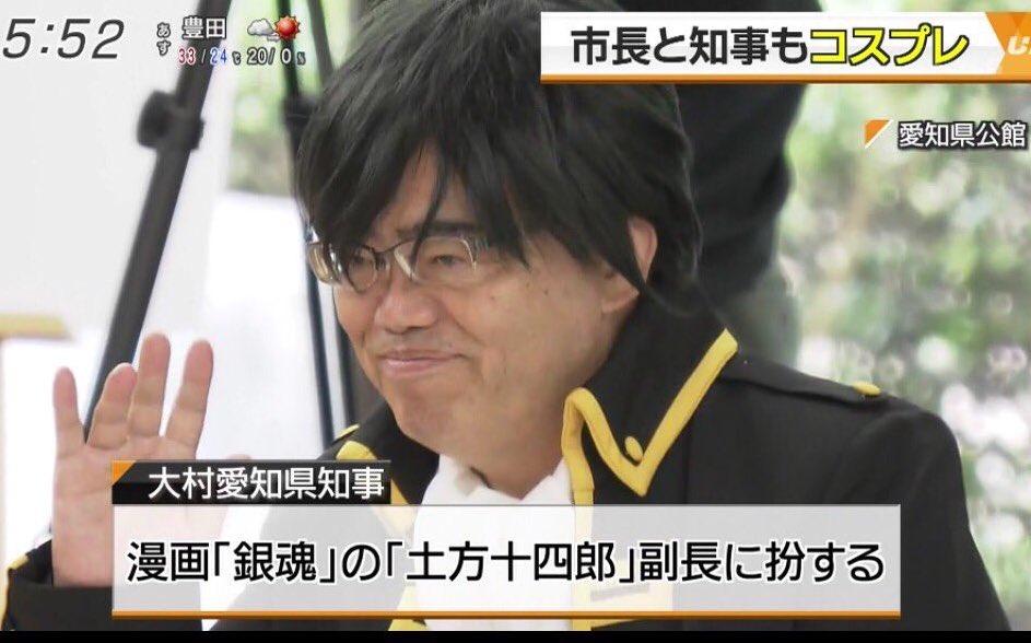 名古屋恒例!市長と知事のレベルの高いコスプレ姿w
