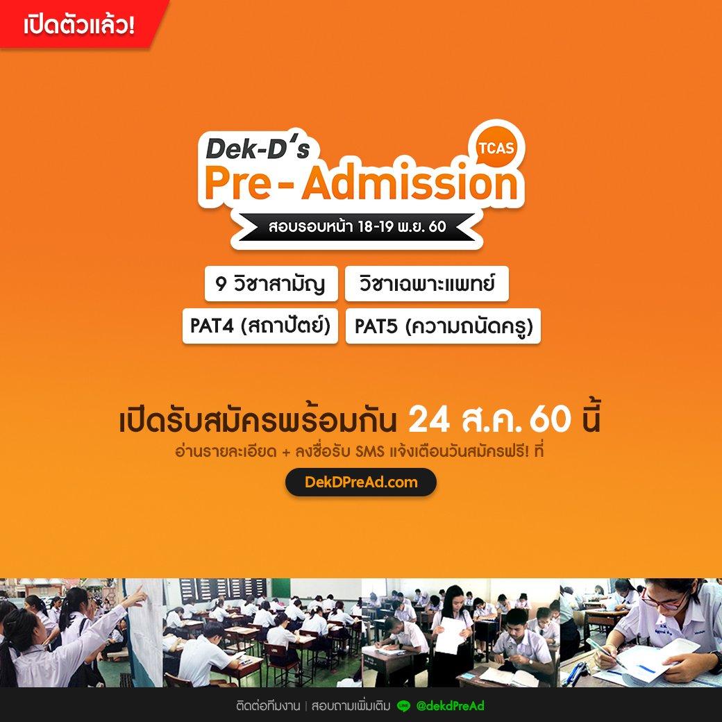 Dek d design poster -  15 24 Pat4 Http Dekdpread Com Tcas Pat4 Pat5 Dek61 Dek62 Dekdpreadpic Twitter Com