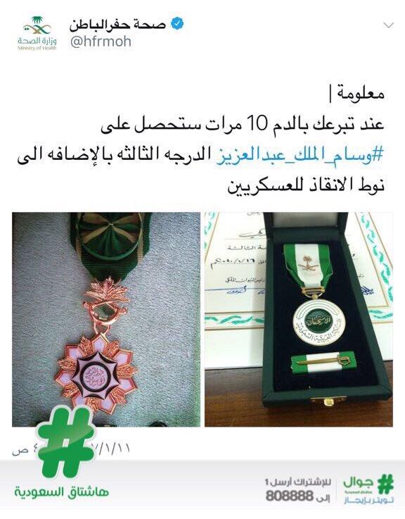 هاشتاق السعودية A Twitteren المتبرع بالدم لـ 10 مرات سيمنح وسام الملك عبدالعزيز من الدرجة الثالثة بالإضافة إلى نوط الإنقاذ للعسكريين