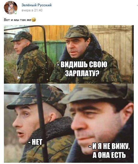 Оккупанты ввели план для поиска дезертиров на Донбассе: разрешено открывать огонь на поражение, - ГУР - Цензор.НЕТ 9879