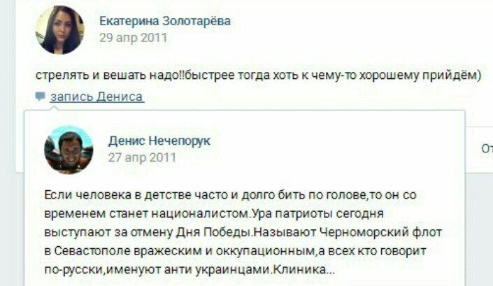 СБУ в Киеве задержала администратора сепаратистских групп в соцсетях - Цензор.НЕТ 8414