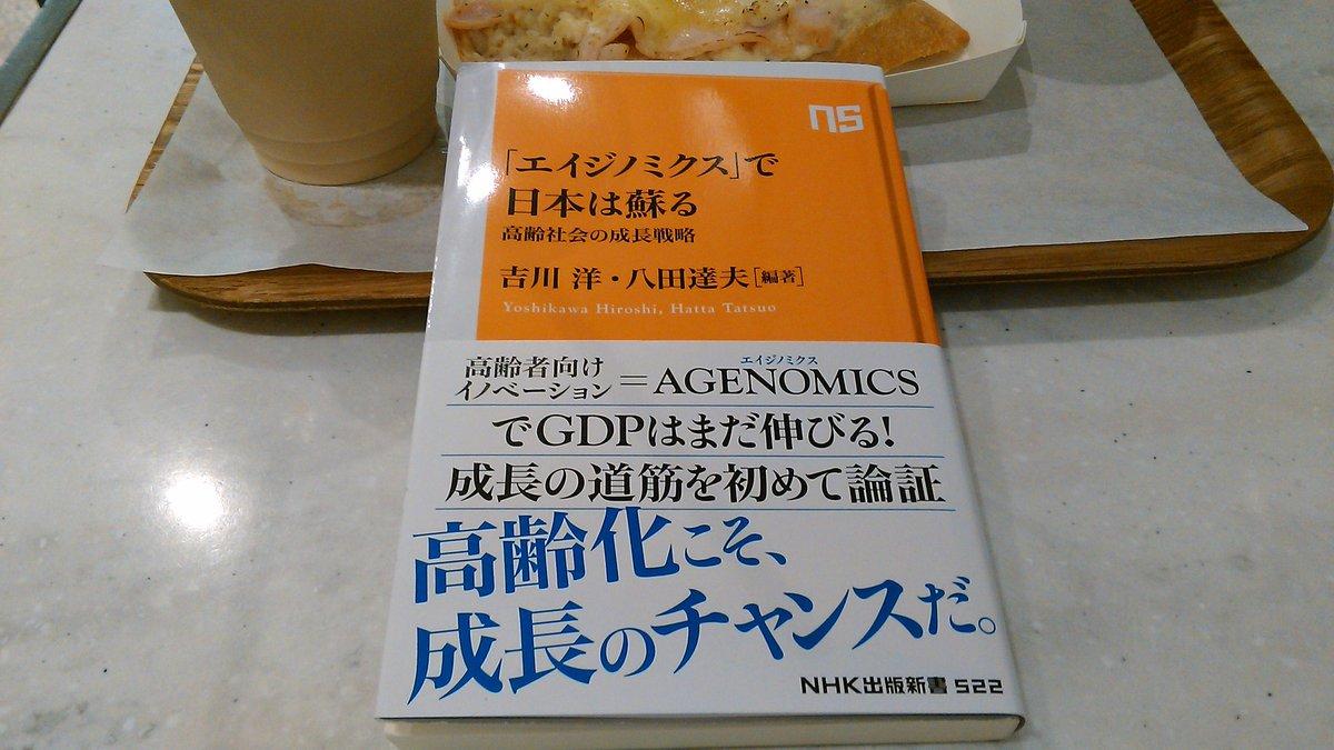 エイジノミクスで日本は蘇る―高齢社会の成長戦略に関する画像12