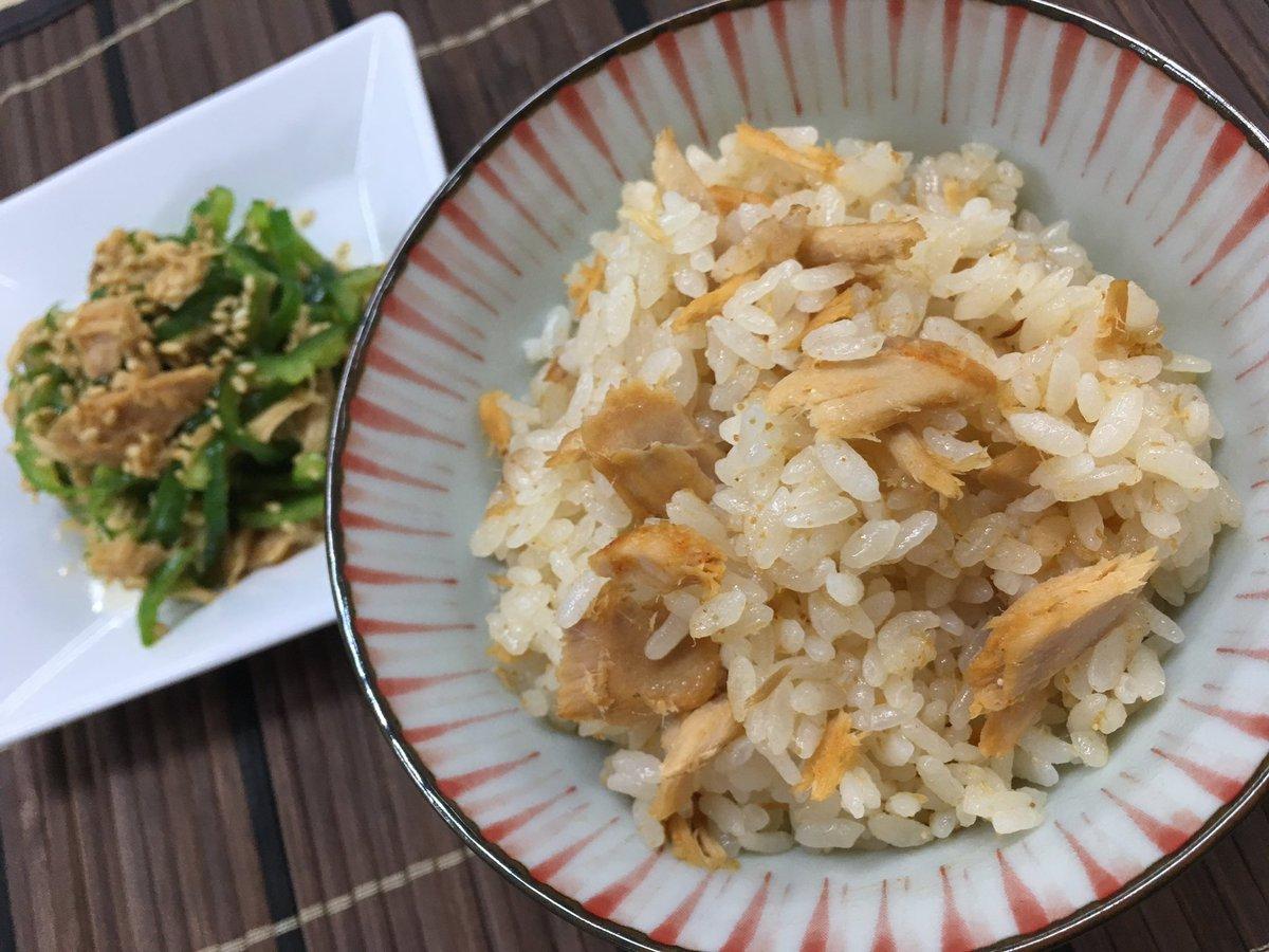 炊き込み ご飯 シーチキン 【簡単】シーチキン炊き込みご飯を食べよう【料理】