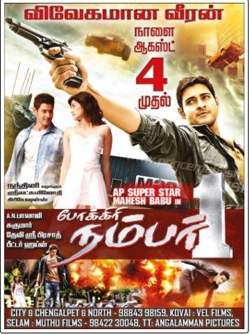 bahubali 1 tamil full movie