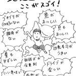 これには北海道民も納得?北海道のここがスゴイ・ここがダメ!