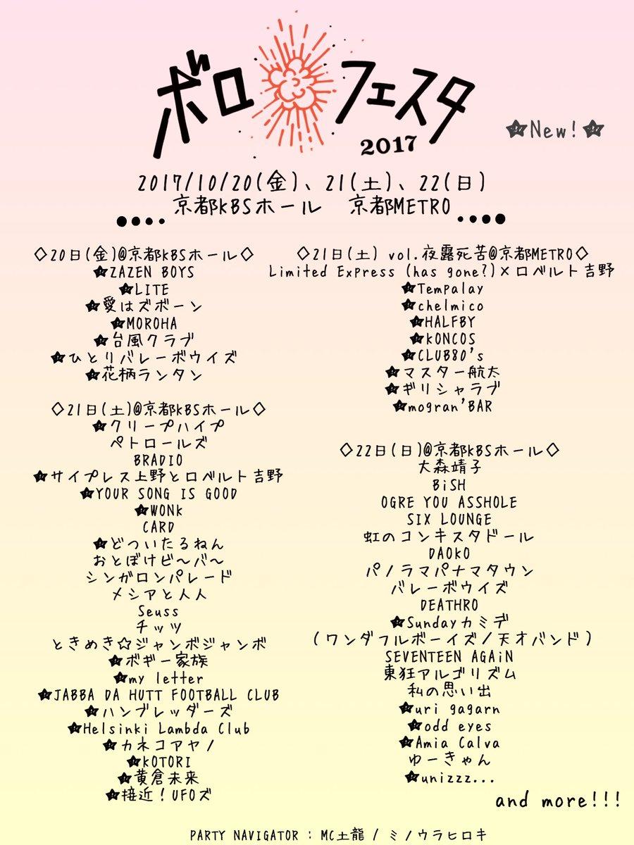 △▽△▽△▽△▽△        ボロフェスタ 第2弾アーティスト      &日割り発表! ▽△▽△▽△▽△▽  https://t.co/5oRqiqQayX https://t.co/LvnzRbEKP0