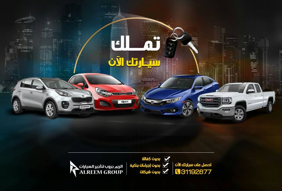 Lease To Own Car >> Alreem Rental Car On Twitter Lease To Own Car Renting Selling