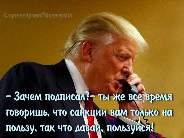 Санкции не дадут администрации Трампа заключить сделку с Кремлем, - сенатор Кардин - Цензор.НЕТ 358