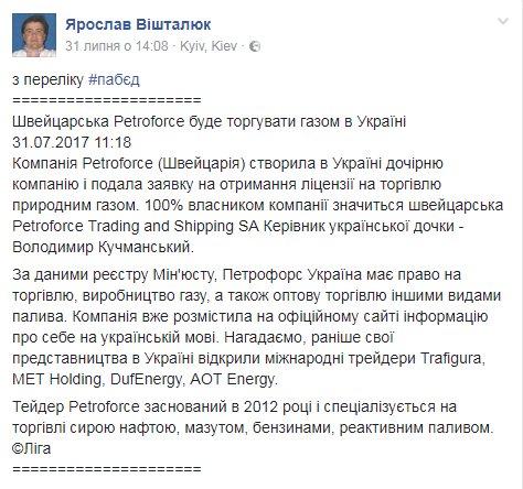 """Чистая прибыль """"Газпрома"""" за полгода упала почти на 90% - Цензор.НЕТ 2534"""