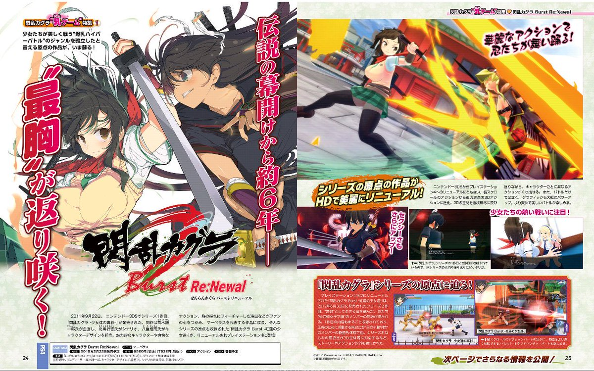 #SKB ReNewal #PS4 is the big #SenranKagura news in the famitsu. Yumi&#39;s included in the LE<br>http://pic.twitter.com/ThT89SKZKS