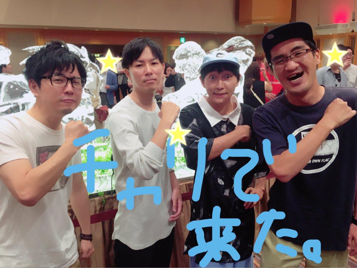 本日はアニメ進撃の巨人シーズン2の打ち上げパーティー的なものでした☺️ 残念ながらみさこさん他仕事で不参加でしたが楽しかったですぅぅ!!!☺️☺️ https://t.co/zEFF0UQOi8