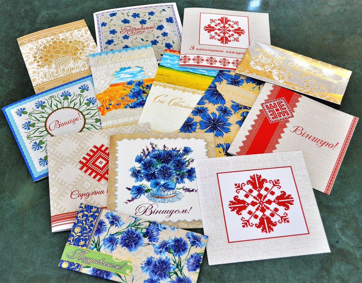 Заказать открытки беларусь