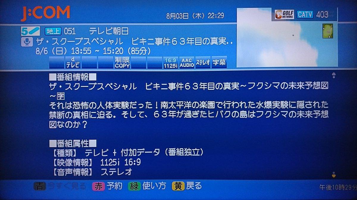 テレビ 朝日 番組 表