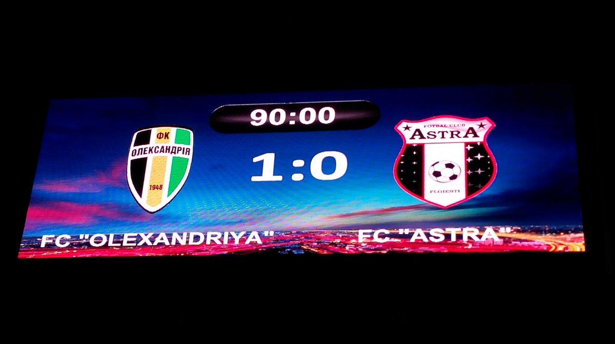 Лига Европы. Александрия побеждает Астру и проходит дальше - изображение 2