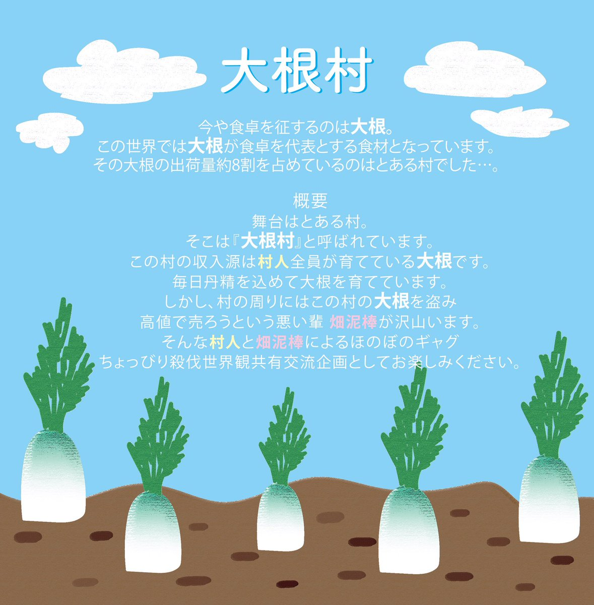 大根村 (@daikon_mura) | Twitte...