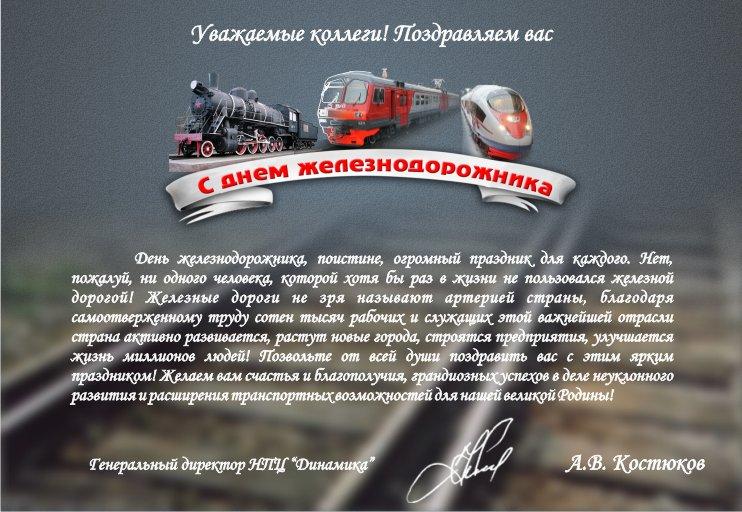 Открытка с днем железнодорожника казахстан