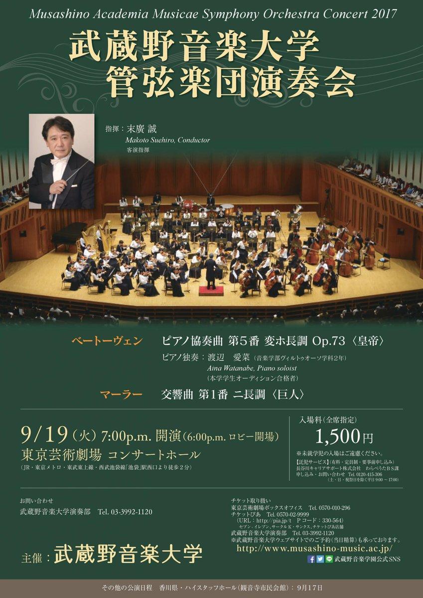 """টুইটারে 武蔵野音楽大学: """"【コンサート情報】9/19(火)に ..."""