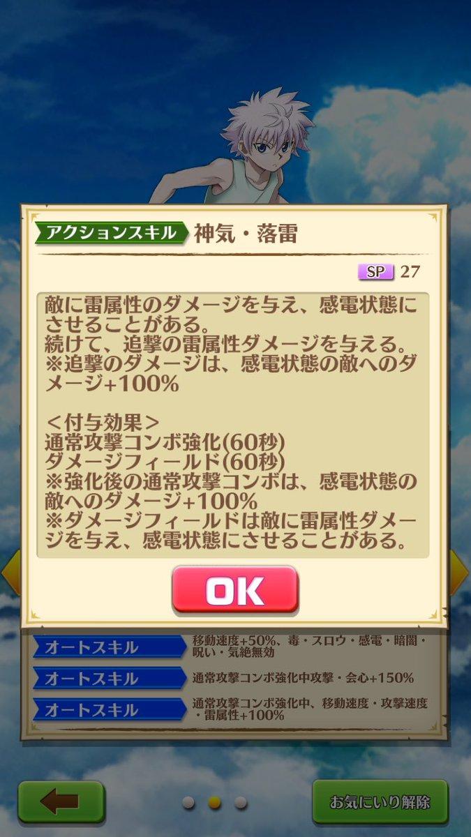 【白猫】神気解放キルア(拳/雷)のステータス&スキル性能情報!【プロジェクト】