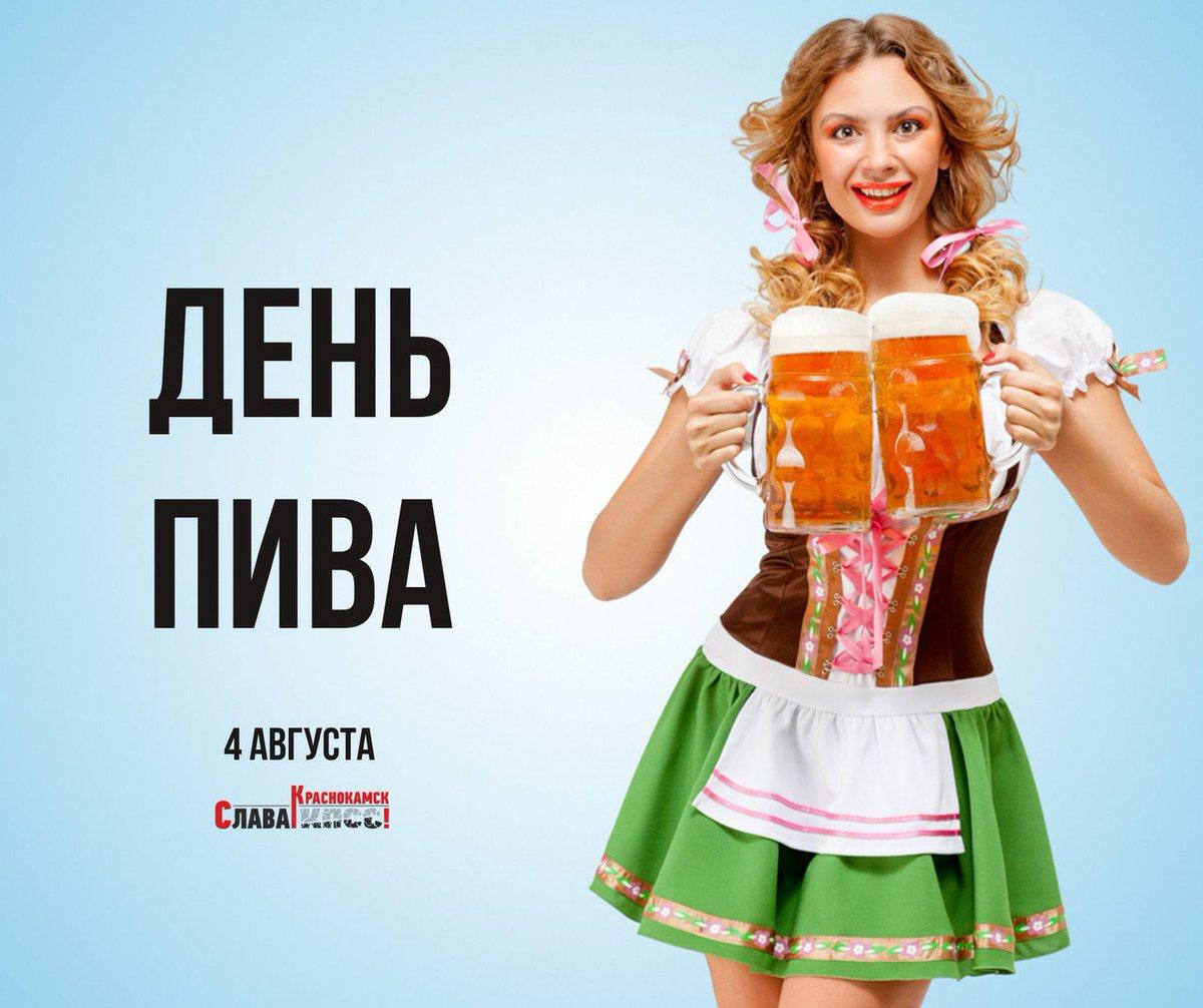 Картинки день пива 2 августа, флэш