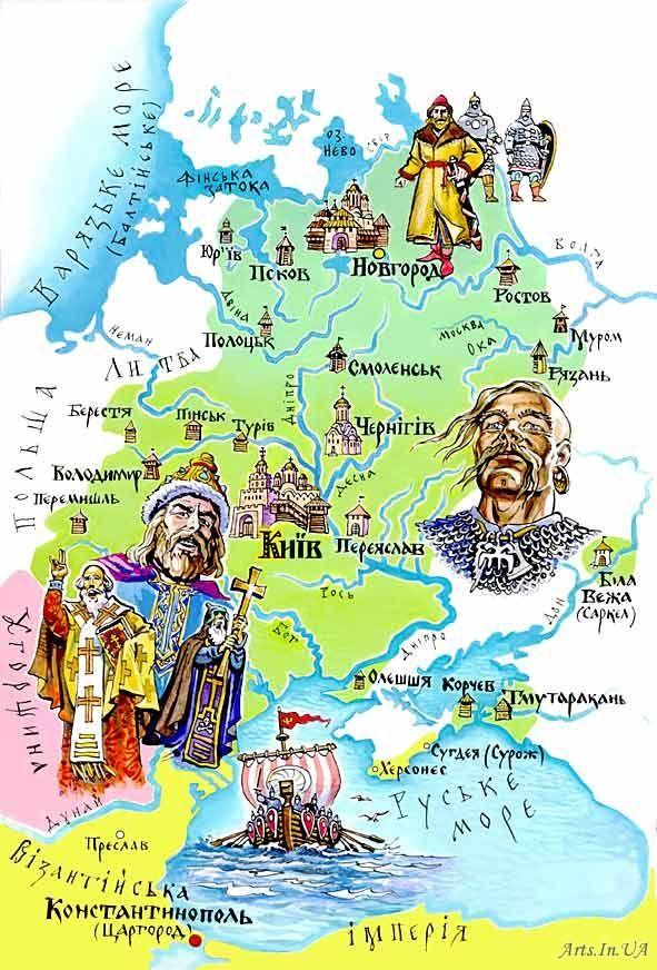 или украина картинки истории киевская русь натюрморт