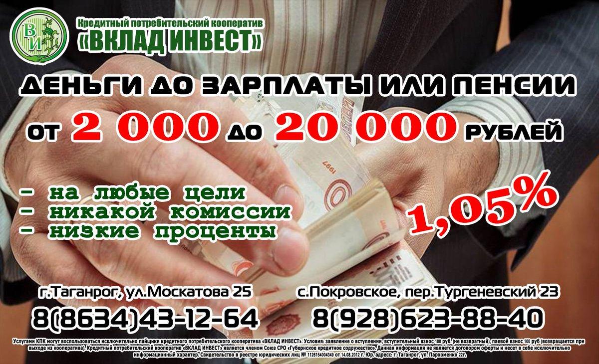 займ от частного лица в новосибирске