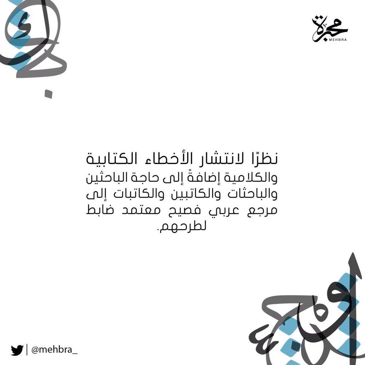 نقدم خدمات التدقيق اللغوي مجانا؛ لأن اللغة العربية تستحق!
