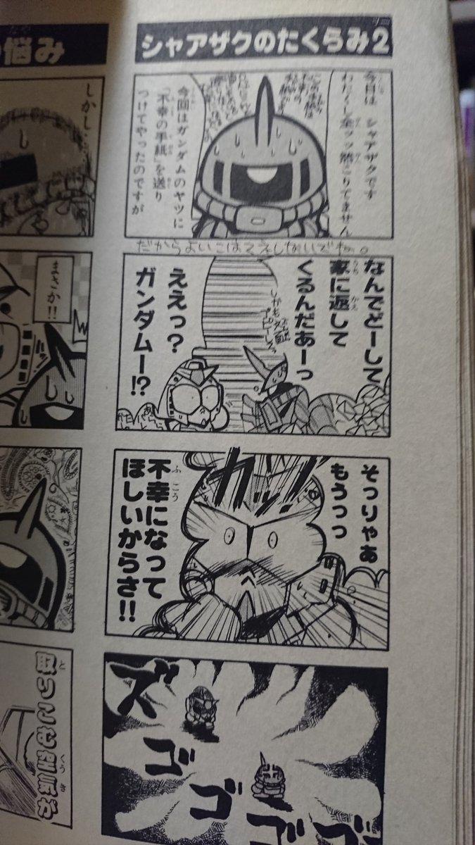 """Twitter पर 工藤良平(): """"フルカラー劇場の、このネタ好き。アムロと ..."""