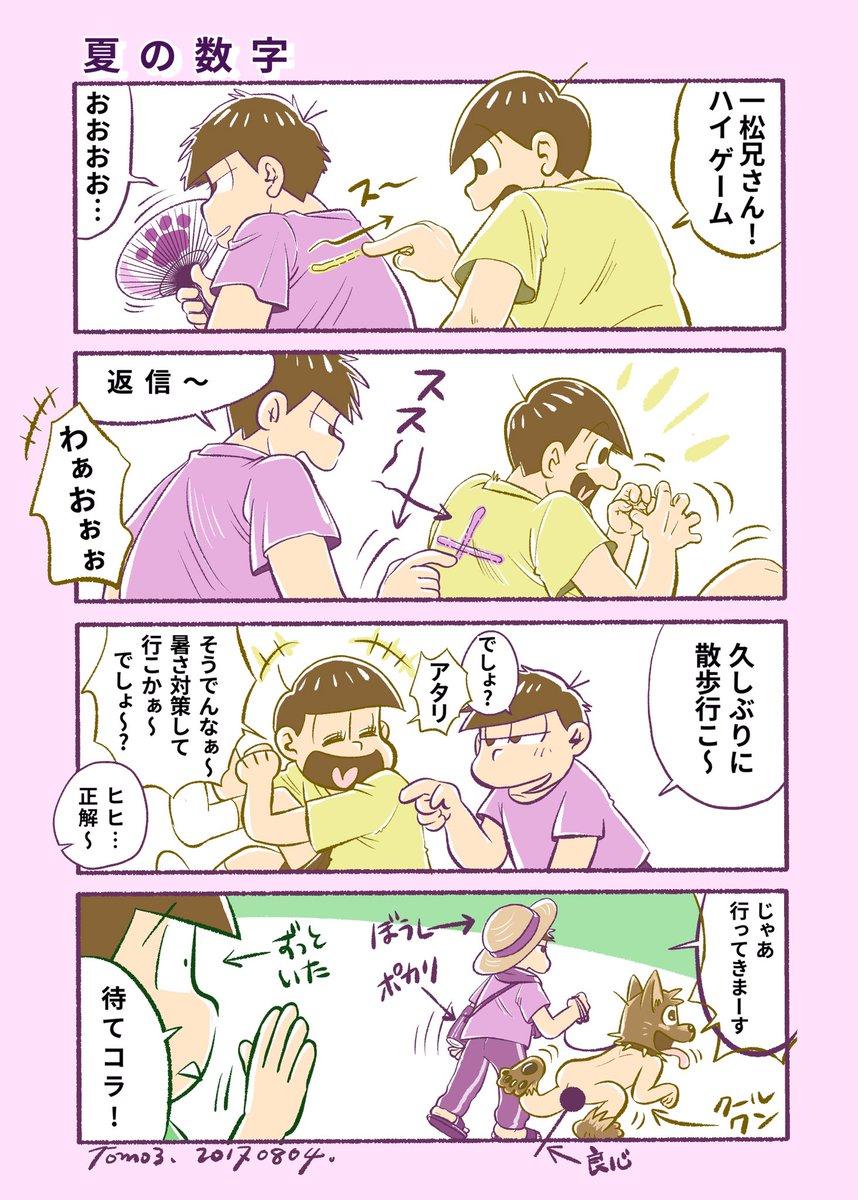 【まんが】夏の数字松