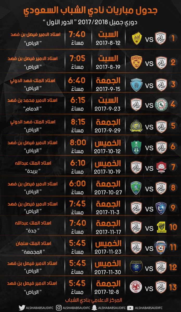 📆 جدول مباريات #الشباب في #دوري_جميل_للم...
