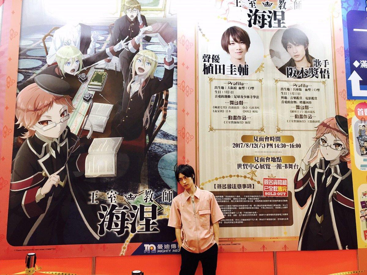 こんにちは。  台湾、イベント当日です。  盛り上がってます!  この後、ハイネのイベントはじまりま…