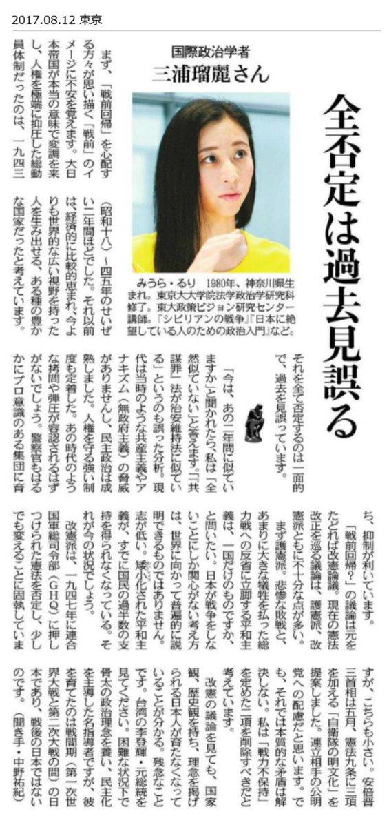 安倍首相と会食して絶賛売り出し中の国際政治学者三浦さん。「大日本帝国が..人権を極端に抑圧した総動員…