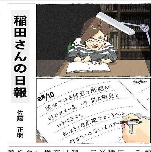 東京新聞名物、 #佐藤正明 さんの政治まんが。今日は防衛相を退いたあの人を取り上げています。日報問題…