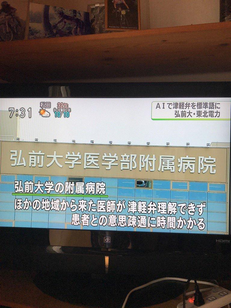 NHK東北。