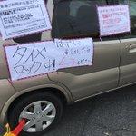 利用者以外がミニストップの駐車場に停めると?貼り紙を貼られ4万円請求される!