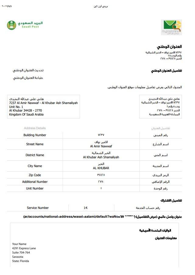 """البريد السعودي on Twitter: """"موقع #العنوان_الوطني يتيح ..."""
