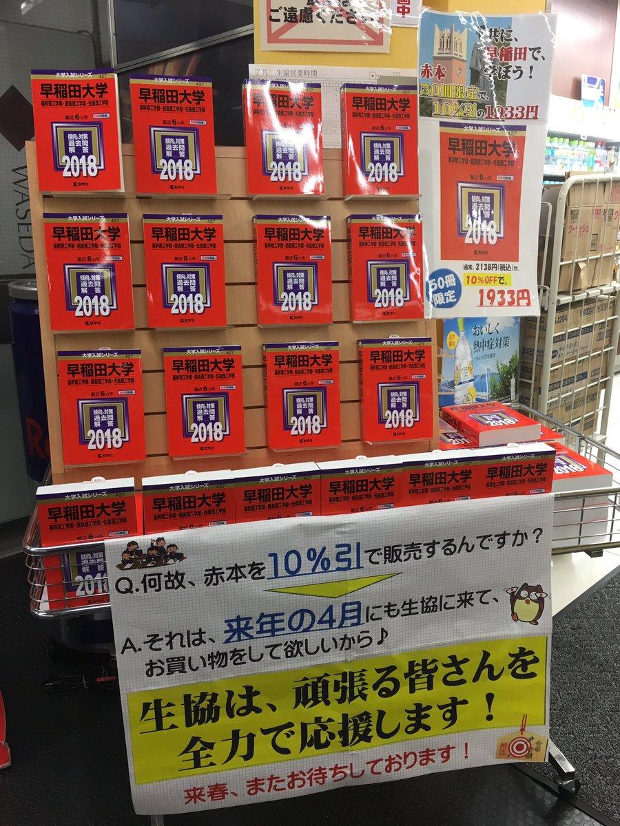 早稲田大学生協 理工店&パンショップ (@wcoopST57P)   Twitter