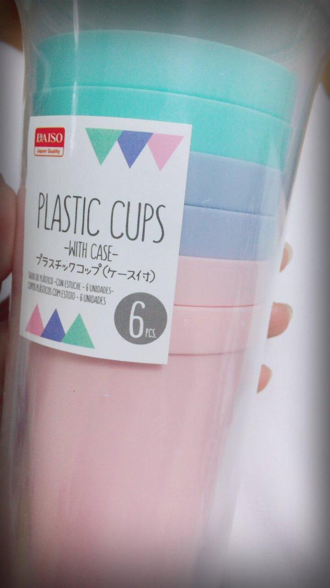 test ツイッターメディア - 買う予定なかったけど、思わずPrinceカラーで買ってしまった、、、 プラスチックのコップ??かわいい??  #ダイソー https://t.co/mPkXUBsCiz