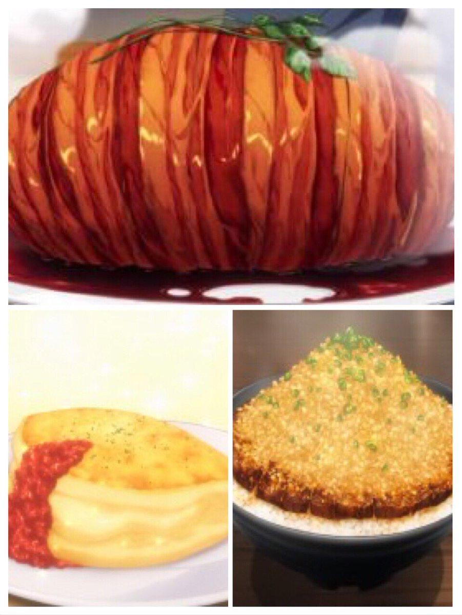 『食戟のソーマ』の料理を再現してみた =まとめそ …